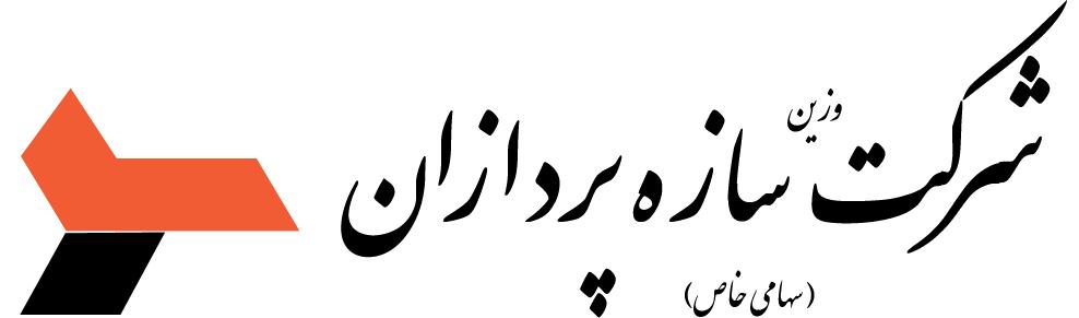 Sazeh Pardazan Logo